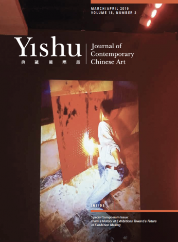 Yishu Journal of Contemporary Chinese Art | March/April 2019