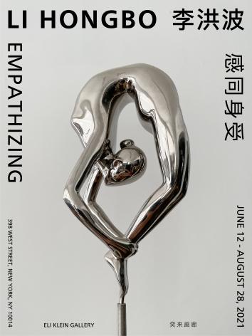 Li Hongbo: Empathizing