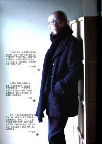 Portrait Magazine   Shen Fan