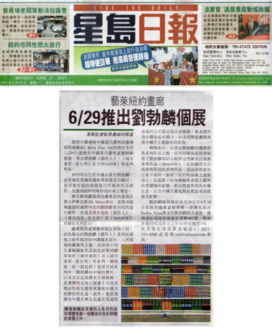 Sing Tao Daily Newspaper | Liu Bolin Solo Show opened on 6/29 at Eli Klein Fine Art