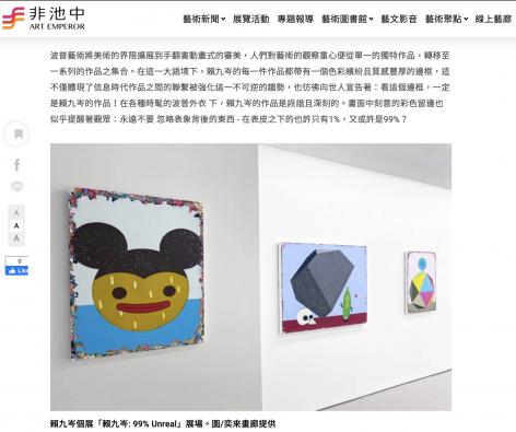 Art Emperor | Lai Chiu-Chen: 99% Unreal