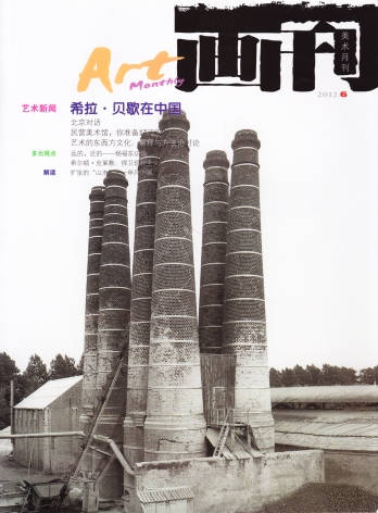 Art Monthly Magazine | Shen Fan: Landscape - 9210