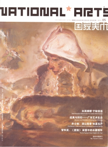 National Arts Magazine | Shen Fan: Landscape - 9210