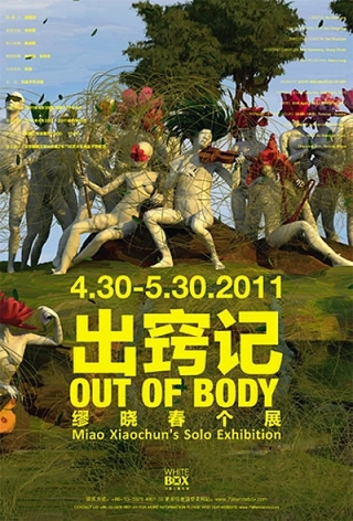Cafa Art Info | Out of Body-Miao Xiaochun's Solo Exhibition Review