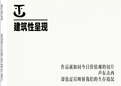 The New York Times Magazine - China | The thoughts of 21 Chinese creators on the architectural aspects of art