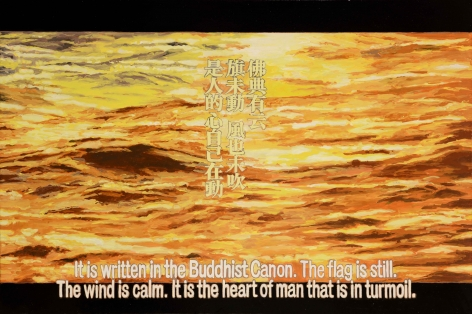 Chow_Chun_Fai_Ashes_of_Time_It_is_written_in_the_Buddhist_Canon_The_flag_is_still_the_wind_is_calm_It_is_the_heart_of_man_that_is_in_turmoil_Enamel_paint_on_canvas_100x150cm_2013