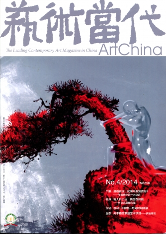 Art China Magazine | A Fragment in a Course of Time: Landscape of Chinese Ink Art in 1980's