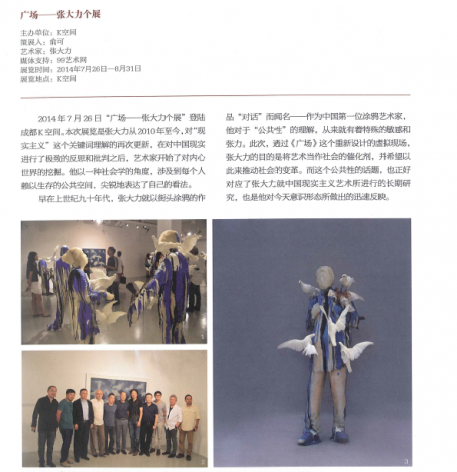 Lux Gentry | Interview with Zhang Dali