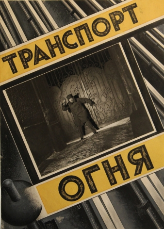 """Nikolai Ushin(1898-1942), Maquette forthe filmTransport Ognya (Transport of Fire), 1930Photocollage on cardstock with gouach illustration and hand painted letteringInitialed """"U"""" below bottom section of lettering10 x 7 in. (25.4 x 17.8 cm)The 1930 filmTransport Ognya(""""Transport of Fire"""") takes place on the eve of the first Russian Revolution in 1905. The Workers' Committee requests that a revolutionary, nicknamed Mole, deliver trucks loaded with weapons from a border town to the capital. Mole is assisted by two underground workers, Savva and Petrovich, the former of whom is caught by the police. The police send a provocateur who manages to find Mole's trail, but the brave revolutionary soon escapes and successfully organizes the transport of the weapons. Directed by Aleksandr Ivanov, the film was compared favorably to Sergei Eisenstein'sBattleship Potemkinwhen it was released in the U.S."""