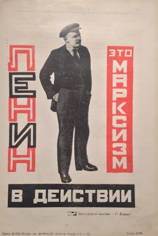 Lenin, 1924 Photomechanical bookplate