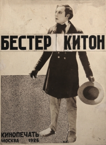 Konstantin Vialov (1900-1976), Maquette of Buster Keaton for front cover of Kinopechat', 1926