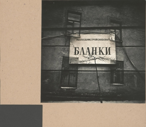 Untitled (Forms: Leningrad-wood-paper-construction-supply-distribution), 1988, Unique mounted photomontage with gelatin silver print