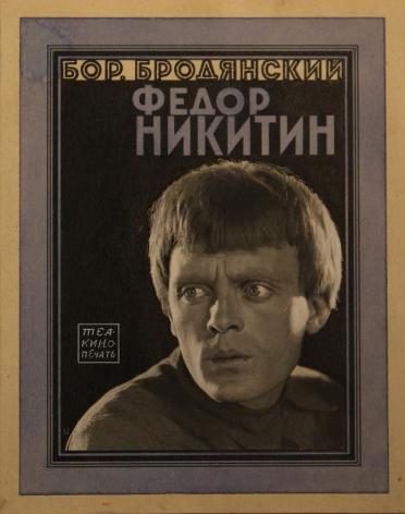 Alexei Ushin (1904-1942), Maquette for front cover of Fedor Nikitin, 1929