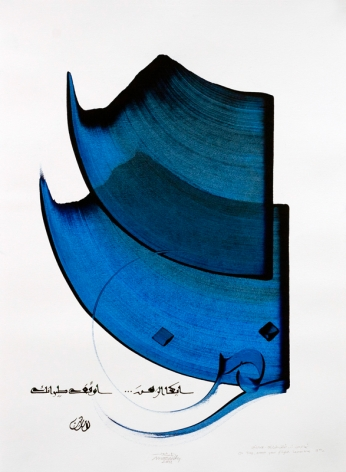"""Hassan Massoudy, Untitled (""""Oh Time, arrest your flight"""" - Lamartine 19th c.), 2012, ink and pigment on paper, 29.5 x 21.7 inches"""