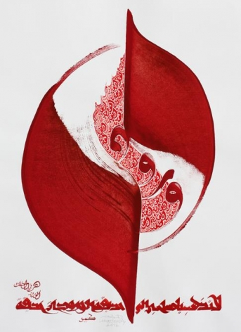 , Hassan Massoudy, Untitled, 2012, ink and pigment on paper, 29.5 x 21.7 inches