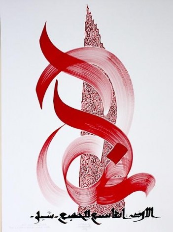 , Hassan Massoudy, untitled, 2013, ink and pigment on paper, 29.5 x 21.7 inches/74.9 x 55.1 cm