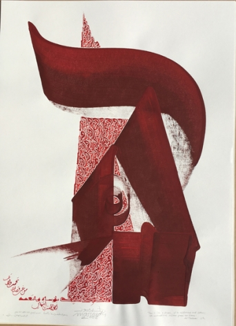 """Untitled (""""Time is like a dream, all its misfortunes and favours unintentional. Neither praise nor blame!"""" - Al-Touhami 12 c.), 2008, ink and pigment on paper,29.5 x 21.7 inches"""