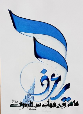 , Hassan Massoudy, untitled, 2000, ink and pigment on paper, 29.5 x 21.7 inches/74.9 x 55.1 cm