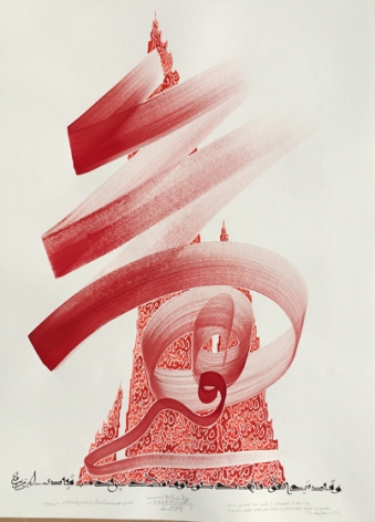 """Untitled (""""Love guided me and I followed it docility. No one apart from you have I permitted to be my guide"""" - Ibn Zaydoun 11th c.), 2009, ink and pigment on paper,29.5 x 21.7 inches/74.9 x 55.1 cm"""