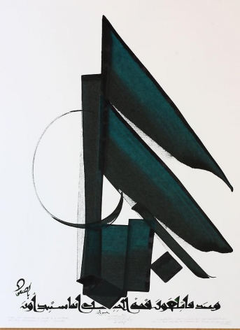 Hassan Massoudy, Untitled (Green), 2008, Ink and pigment on paper, 29.5 x 21.7""