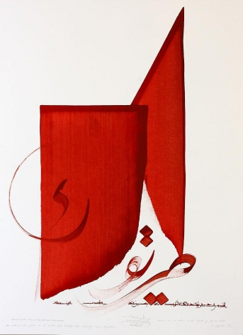 """Hassan Massoudy, Untitled (Red), 2005, Ink and pigment on paper, 29.5 x 21.7"""""""