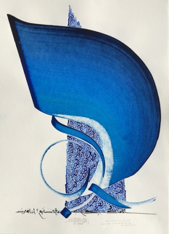 """Untitled (""""What have I not yet done for love"""" - Ibn Al-Faredh 13th c.), 2006, ink and pigment on paper, 29.5 x 21.7 inches"""