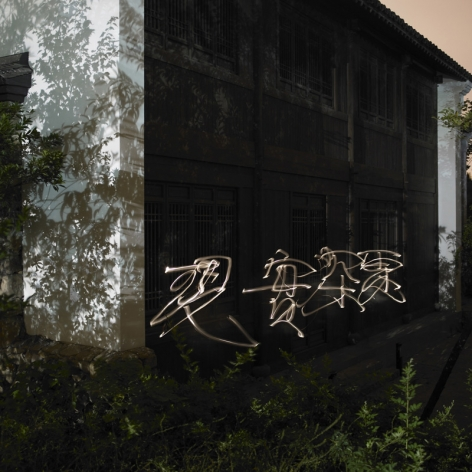 Deep in the Reality (Shadow) 现实深处(影), 2005