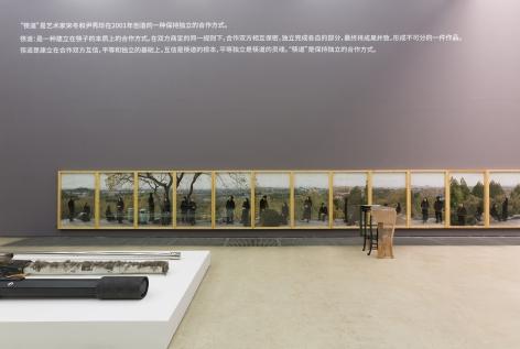Song Dong & Yin Xiuzhen: The Way of Chopsticks IV (Coming of Age)
