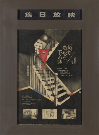 When the Triangle Descends the Stairs 三角步下楼梯时, 2016