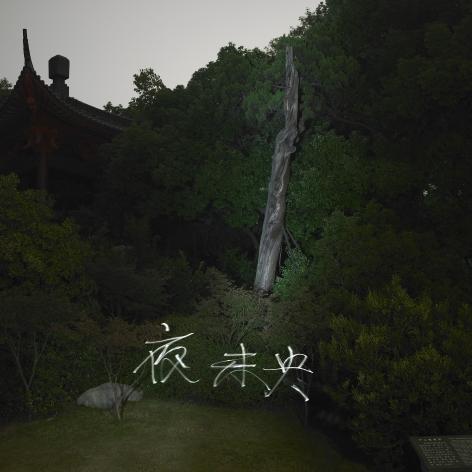Qiu Zhijie 邱志杰
