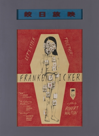 Frankensticker 科学怪贴, 2016