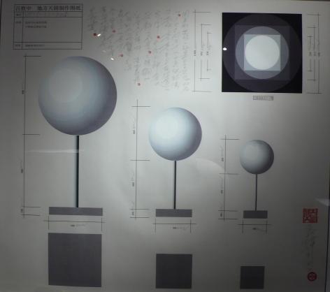 Square Earth, Round Heavenåœ°æ–¹å¤©åœ†, 2007