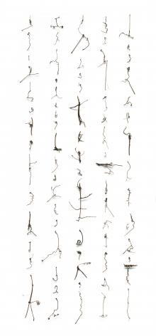 Tracing the Origin VI – II 溯源之六 (二), 2008
