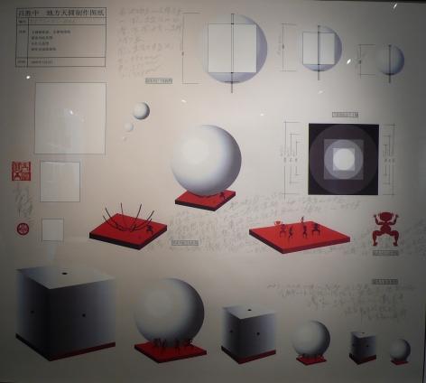 Square Earth, Round Heaven地方天圆, 2007