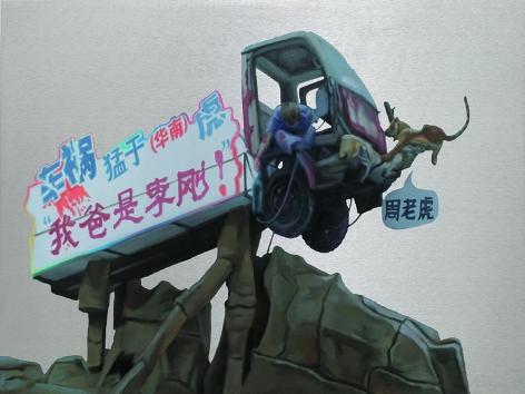 October 2010, Chongqing (My Dad Is Li Gang!) 2010年10月,重庆(我爸是李刚!), 2013