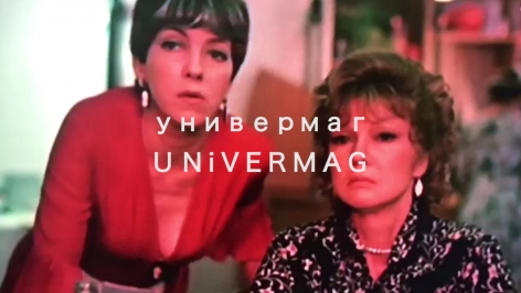 Univermag GUM (Episode GUM video still), 2018. Four HD videos with color, sound.