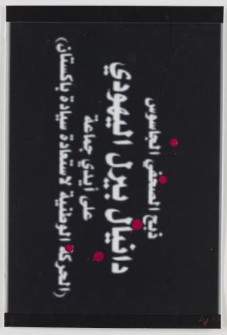 Title Screen 2003