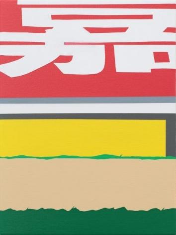 Brian Alfred, Shanghai, 2015, Acrylic on canvas, 12 x 9 inches, 30.5 x 22.9 cm, A/Y#22391