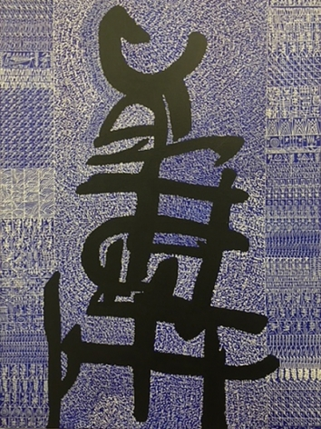 Rachid Koraïchi Untitled 2 2017 Acrylic on canvas 31.5 x 23.5 in.
