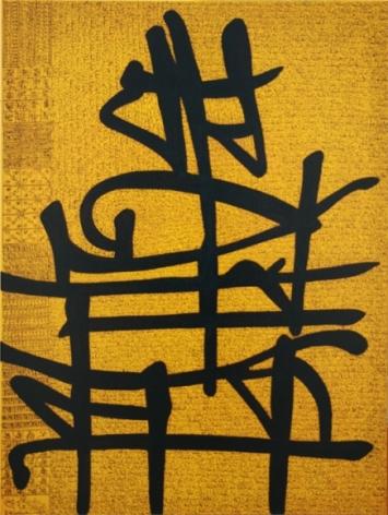 Rachid Koraichi La Memorie d'un Sage 2012 Acrylic on canvas 31.5 x 23.5 in.