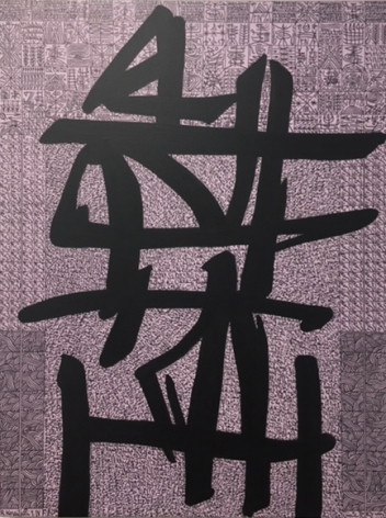 Rachid Koraïchi Untitled 1 2017 Acrylic on canvas 31.5 x 23.5 in.