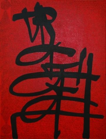 Rachid Koraichi Les Jardin d'Amour: Le Silence n'est pas le Silence I 2012 Acrylic on canvas 31.5 x 23.5 in.