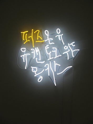 Cody Choi. Pause on You, 2010-2011. Neon, 60 x 60 cm. Courtesy of the artist & PKM Gallery.
