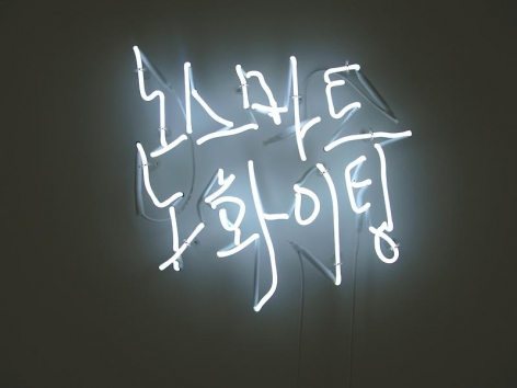 Cody Choi. No Smart (Ed. 1/3 + 1AP), 2010- 2011. Neon, 50 x 50 cm. Courtesy of the artist & PKM Gallery.