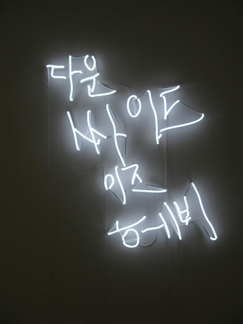 Cody Choi. Downside (Ed. 1/3 + 1AP), 2010- 2011. Neon, 100 x 120 cm. Courtesy of the artist & PKM Gallery.