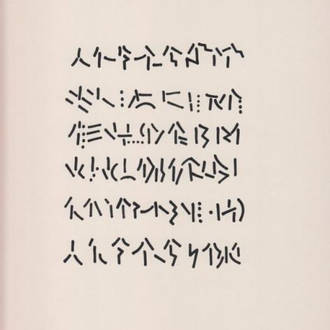 Mirtha Demisache, Sin tilulo (Texto)