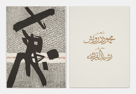 Rachid Koraïchi A Nation in Exile: Engraved Hymns (Set 6)