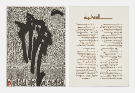 Rachid Koraïchi A Nation in Exile: Engraved Hymns (Set 3)
