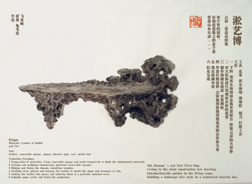 Shi Jinsong's Art Fair - Free Download