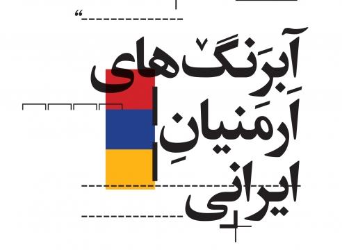 Iranian Armenian Watercolorist